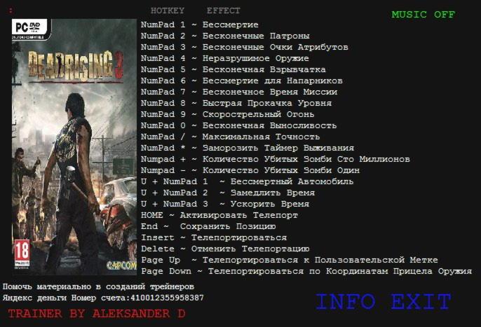 скачать трейнер для Dead Rising 3 Apocalypse Edition - фото 7
