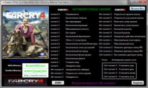 Far Cry 4 - Gold Edition Trainer +35 v1.4.0u2 {MaxTre}