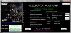 Middle-earth: Shadow of Mordor Trainer +16 v1.0.1951.6 Update 6 {MaxTre}