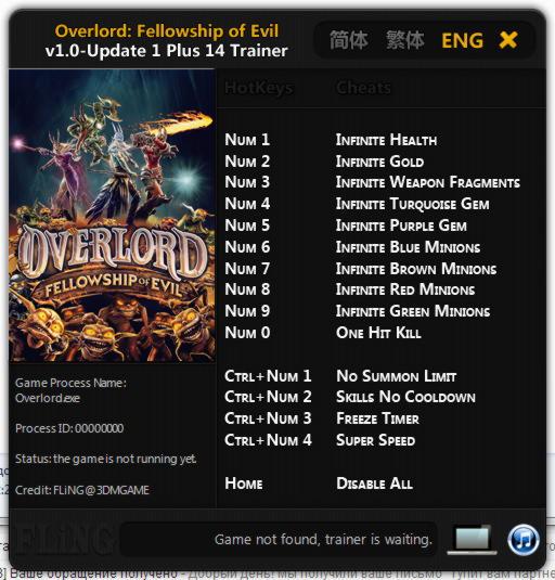 скачать трейнер для Overlord - фото 9