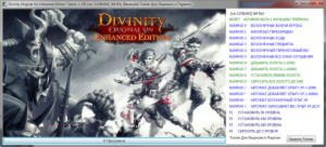 Divinity: Original Sin Enhanced Edition Trainer +19 v2.0.98.842 :64 Bit {Baracuda}